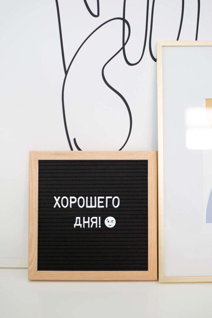 Фетровая доска с буквами Мемо черная