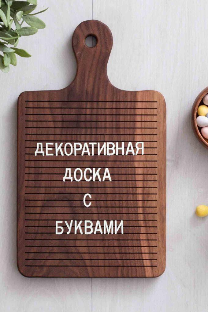Декоративная доска с буквами
