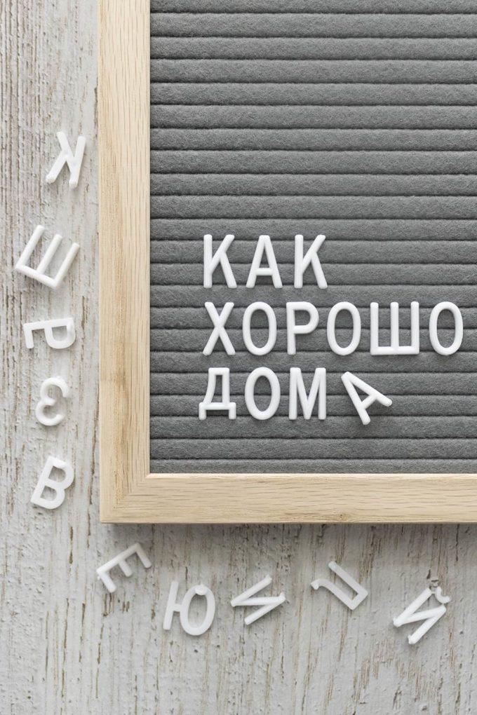 Войлочная доска с буквами Историк серая