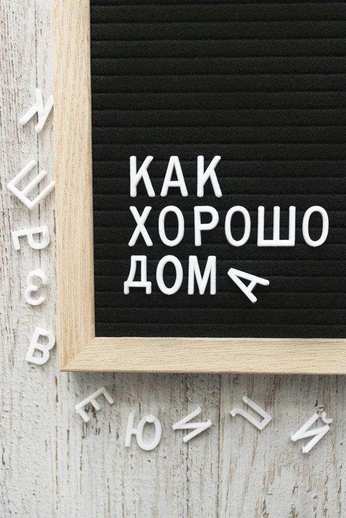 Букваборд Мемо черная
