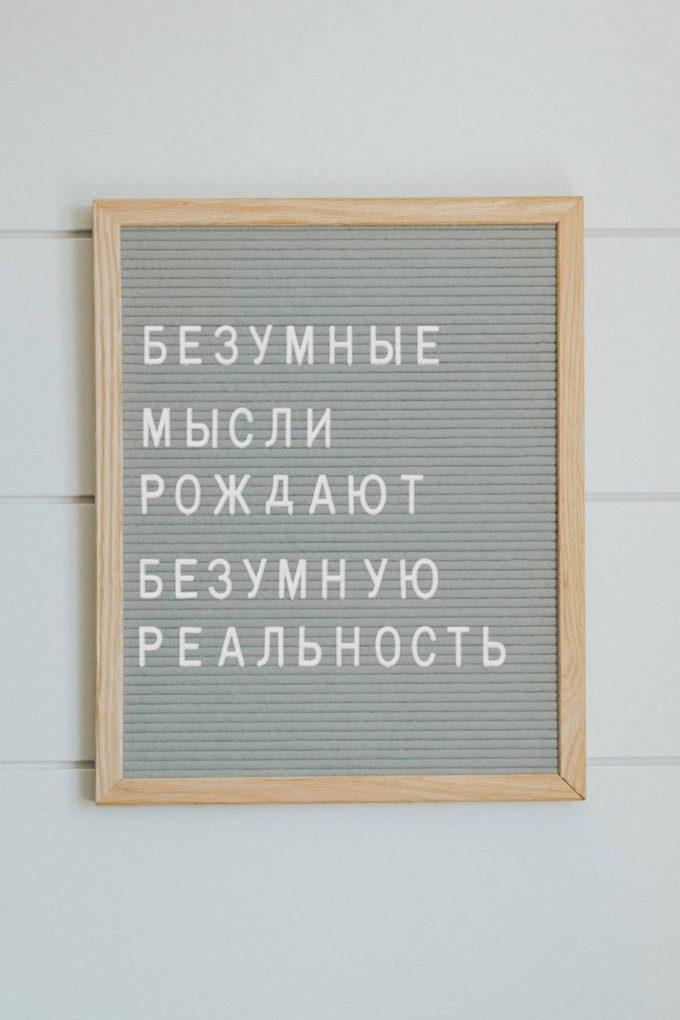 Фетровая доска с буквами Историк серая