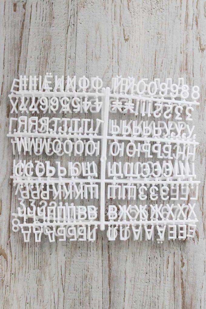 Русские буквы пластиковые