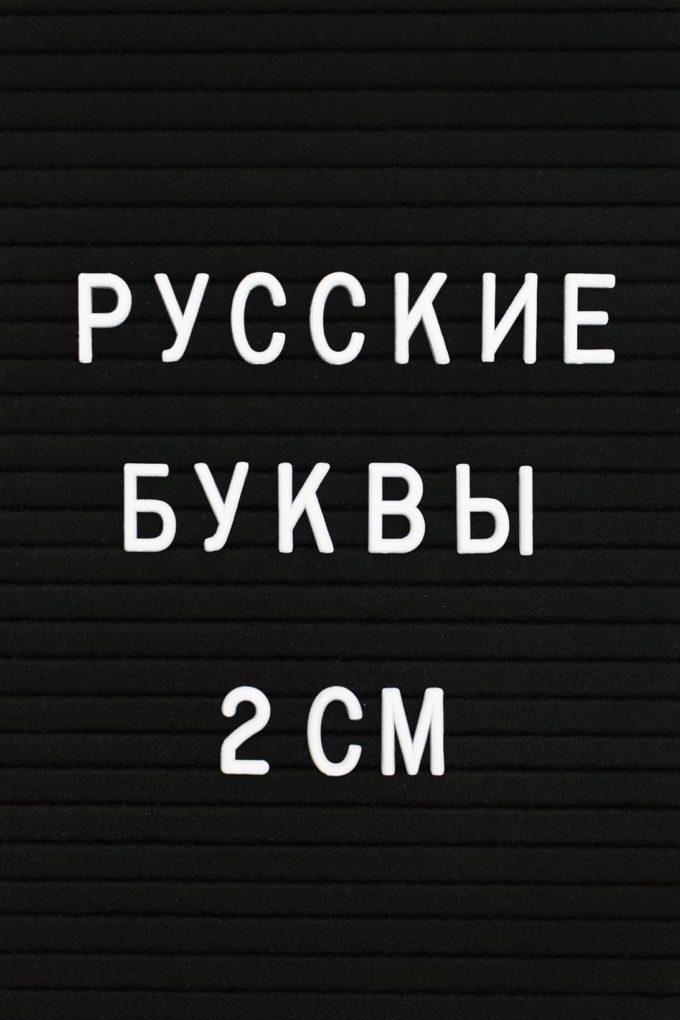 Русские пластиковые буквы
