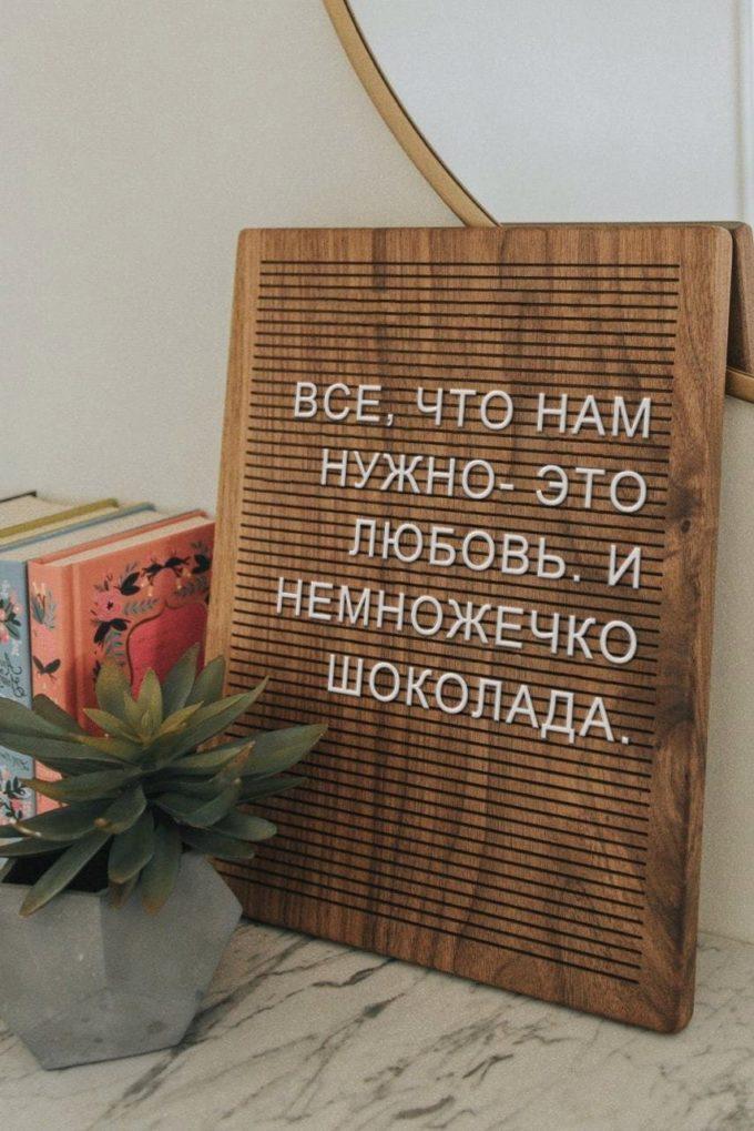 Деревянная доска с буквами Бис темная