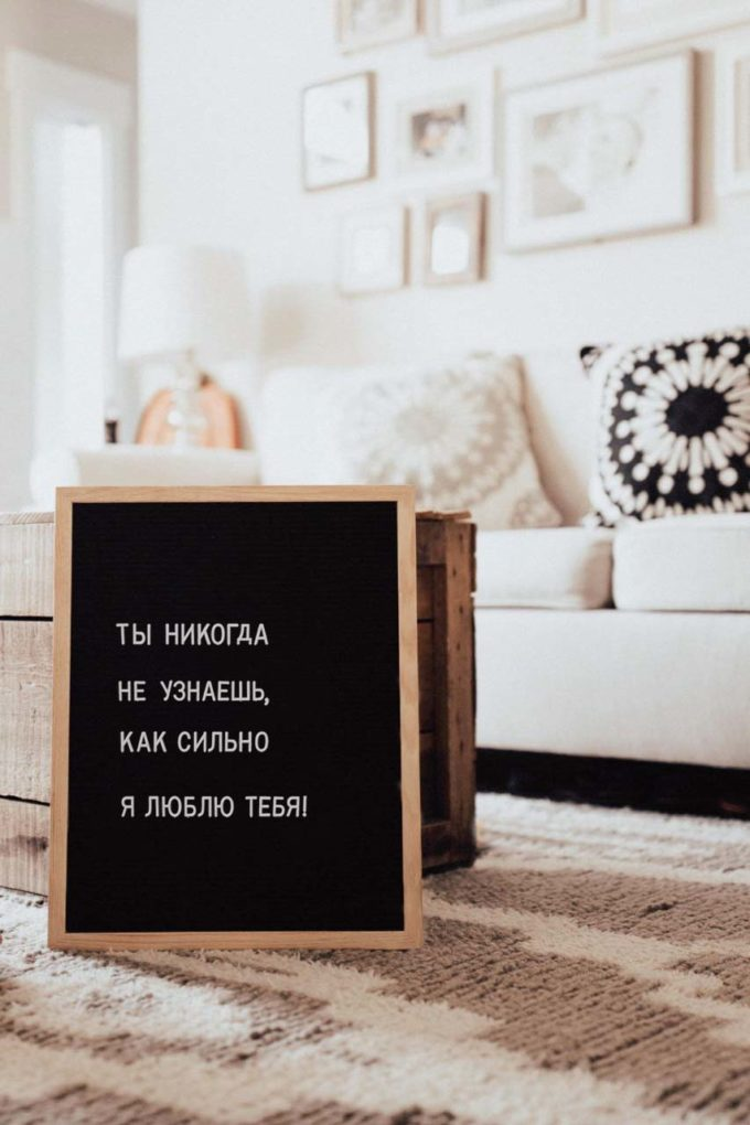 Декоративная доска с буквами черная