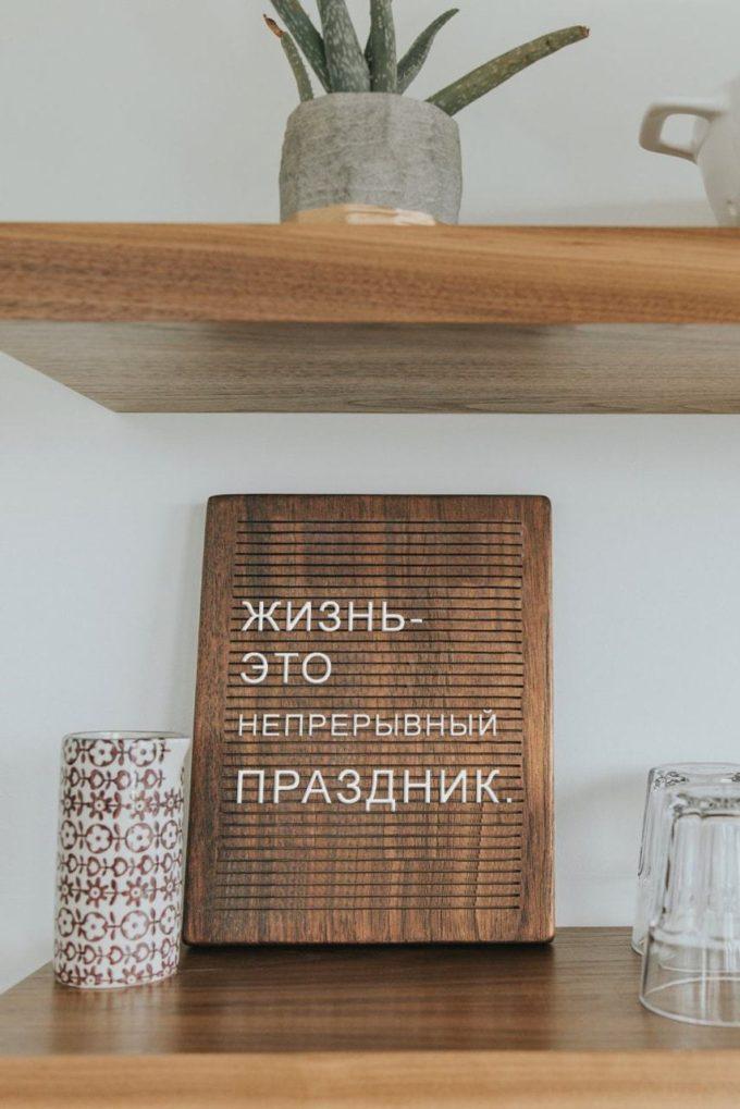 Деревянная доска с буквами Вуди темная